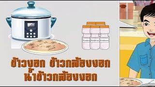 สื่อการเรียนการสอน การอ่านบทความเรื่อง ข้าวงอก ข้าวกล้องงอก น้ำข้าวกล้องงอก ป.5 ภาษาไทย
