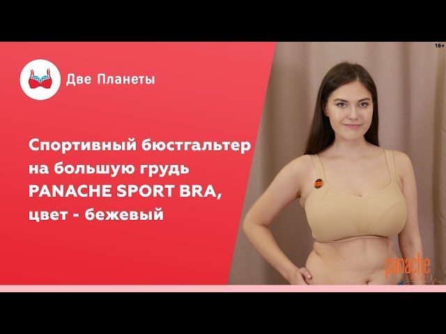 Видео Бюстгальтер Panache Sport Bra 7341, Бежевый
