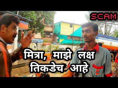 Petrol Pump Scam | Indian Oil | Navi Mumbai | Thunder On Road