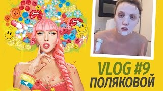Влоги Поляковой. Ночная Жрица. Секреты красоты от Оли Поляковой. Vlog 9.