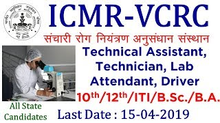 ICMR- VCRC Technical Posts and Driver Recruitment 2019 | Employments Point