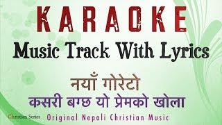 nepali christian karaoke songs with lyrics - मुफ्त