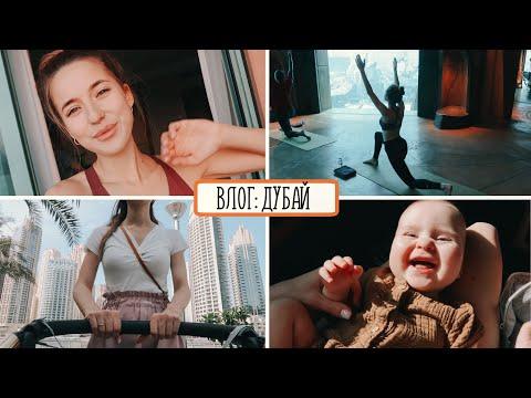 Влог Молодой Мамы: Няня, Дубай и Экстрим