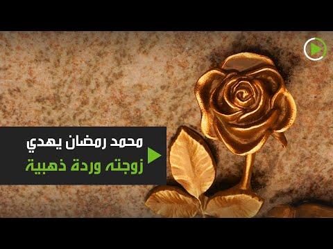 العرب اليوم - شاهد: محمد رمضان يستعرض هديته لزوجته في عيد زواجهما الثامن