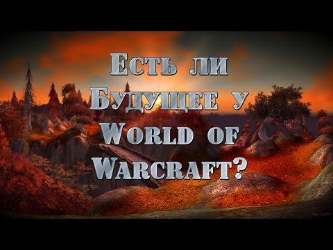 Есть ли будущее у World of Warcraft?