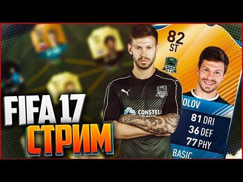 FIFA 17 СТРИМ - R2D1, ХОРОШЕЕ ОБЩЕНИЕ