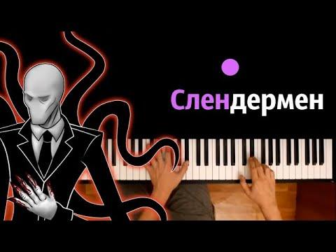 Рэп Слендермена (Dambo Music) ● караоке | PIANO_KARAOKE ● ᴴᴰ + НОТЫ & MIDI