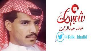 من احزن ماكتب وعزف وغنا خالد عبد الرحمن ( عذاب البعد) تحميل MP3