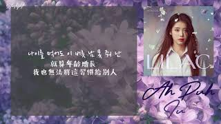 [中韓歌詞/繁中字] IU (아이유) – Ah puh (어푸)