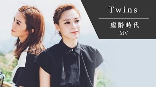 Twins《虛齡時代》[Official MV]