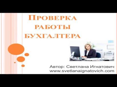 Как проверить бухгалтера палата бухгалтеров и аудиторов бишкек