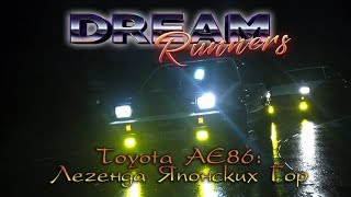 DreamRunners. Toyota AE86 - Легенда Японских Гор [4K]