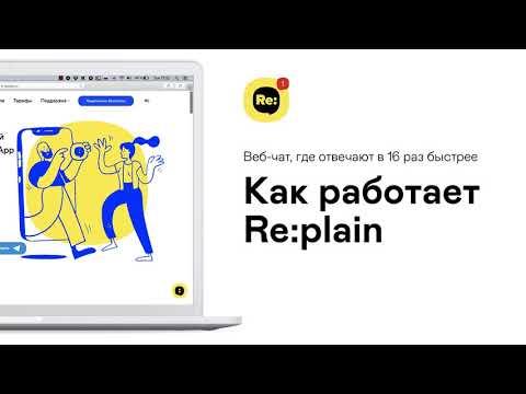 Видеообзор Re:plain