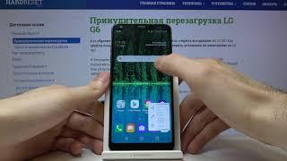 Как сделать фото экрана на LG G6 — Скриншот