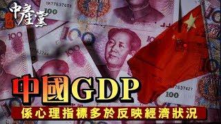 【 3個中產黨】中國GDP係心理指標多於反映經濟狀況