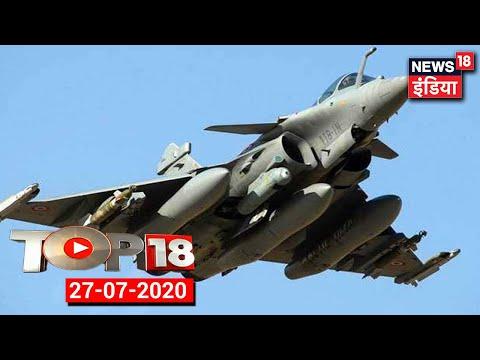 TOP18 | 29 July को Ambala पहुंचेंगे Rafale | भारतीय वायुसेना के 17वें squadron का बनेंगे हिस्सा |