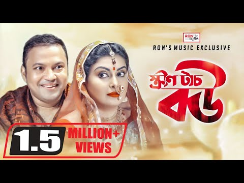 Download স্ক্রীন টাচ বউ Screen Touch Bou Mp4 HD Video and MP3
