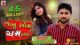 JAANU OM CHAM KARE CHHE II Singer Kamlesh chhatralya New song II 2019