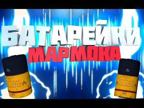 СКАЧАТЬ БАТАРЕЙКИ МАРМОКА//БАГО-ЗАРЯДЫ MR.MARMOKA\\БАТАРЕИ ИЗ FALLOUT 3D МОДЕЛЬ