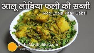 Lobia and Potato Masala Recipe – Punjabi Lobia Recipe