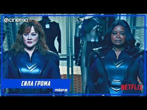 Сила грома ✔️ Русский трейлер (2021) | Netflix