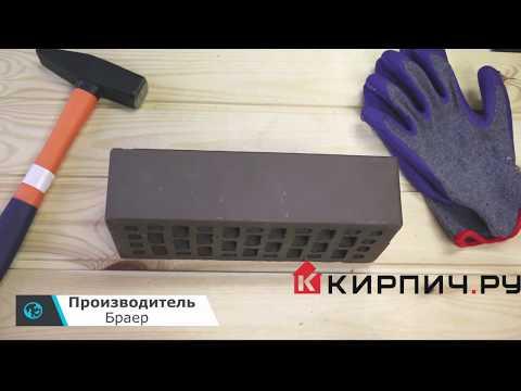 Кирпич облицовочный коричневый одинарный гладкий М-150 Браер – 2