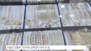 """""""50초만에 싹쓸이' 2인조 금은방털이"""