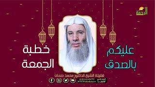 خطبة الجمعة بعنوان عليكم بالصدق فضيلة الشيخ الدكتور محمد حسان