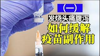 打疫苗出现副作用怎么办,发烧头痛呕吐腹泻,如何缓解疫苗副作用(一)