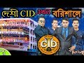 দেশী CID বাংলা PART 13 Barisal Murder Investigation Comedy Video Online Funny New Bangla Video