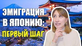 Как я решилась переехать в Японию?