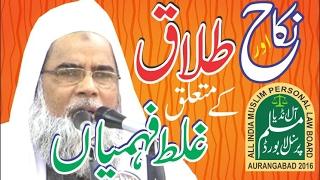 Maulana Khalid Saifullah Rahmani  - TAFHIM E SHARIAT Nikah, Talaq, Khula k Talluq Se Ghalat Fahmiya