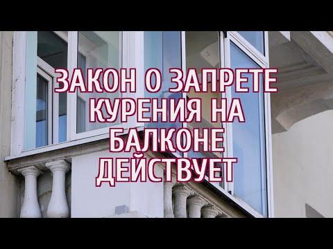 Закон «о запрете курения на балконах» вступил в силу