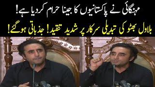 Bilawal Bhutto news conference in Karachi | 24 July 2021 | 92NewsHD