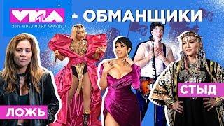 MTV VMA 2018: РЭП испортил ПРЕМИЮ! НАС обманули! (ИТОГИ / ПОЛНЫЙ РАЗБОР)