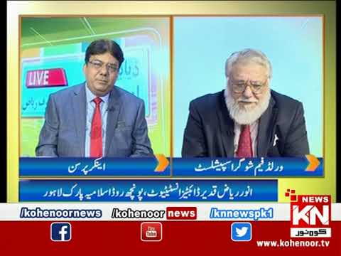 Ziabetes Aur Elaag 06 August 2021| Kohenoor News Pakistan