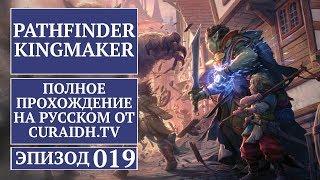 Прохождение Pathfinder: Kingmaker - 019 - Король Тартук и Джубилост