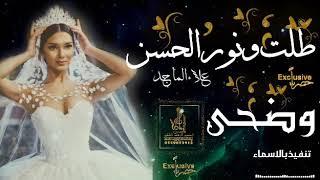مازيكا زفات 2020 زفه باسم وضحى زفة طلت بنور الحسن للطلب بدون حقوق????@زفات الزفاف الملكي تحميل MP3