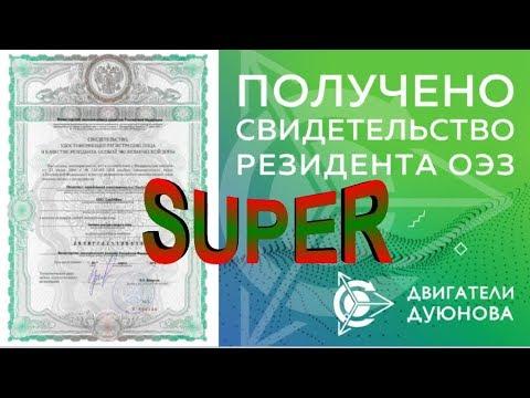 , title : '#Дуюнов #ДвигателиДуюнова  Презентация проекта Дуюнова/Presentation of the project Duyunov.