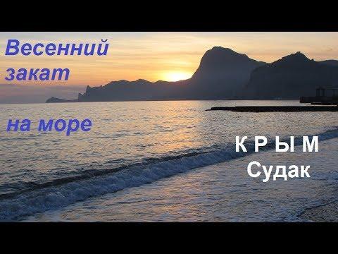 Крым, Судак-2019, Набережная, море и закат 7 марта