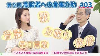 第5回 高齢者への食事介助#03 菊谷先生×上条百里奈さん