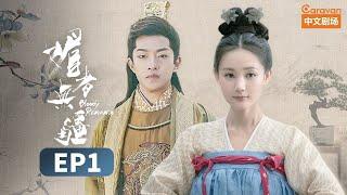 (ENG SUB)【Bloody Romance】 EP1 Qi Xue fled the brothel  Entered Gui Hua City | Caravan