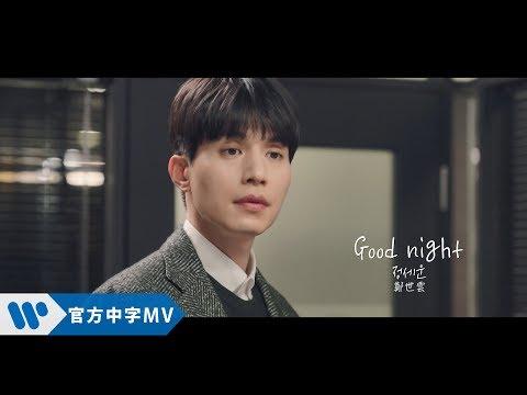 《觸及真心 韓劇原聲帶》鄭世雲 - Good Night (華納official HD 高畫質官方中字版)