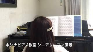 シニアピアノレッスン、応援しています。