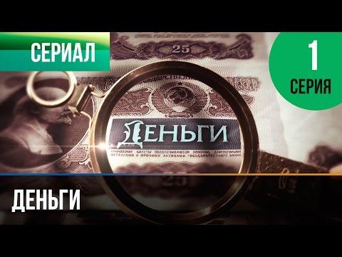 Деньги 1 серия - Смотреть Деньги онлайн
