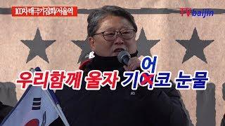 """100차특집_ """"함께 울자"""" 기어코 눈물보인 조원진 의원"""