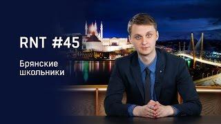 Брянские школьники, монархия Аксенова и уход ЛДПР из Думы. RNT #45