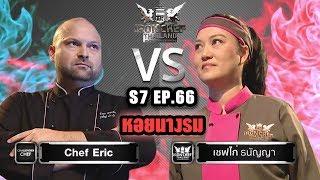 Iron Chef Thailand - S7EP66  Chfe Eric Vs เชฟไก่ [หอยนางรม]