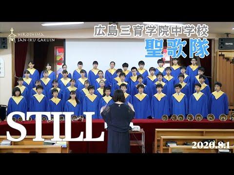 2020年度広島三育学院中学校 聖歌隊特別賛美歌「STILL」2020.8.1