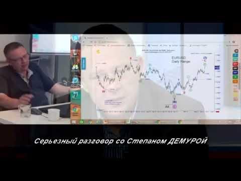 Коррекция началась! Обвал доллара и евро уже скоро! Степан Демура